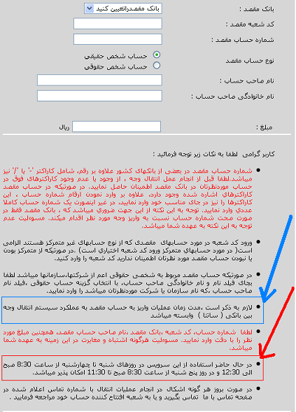 بانک داری اینترنتی بانک صادرات